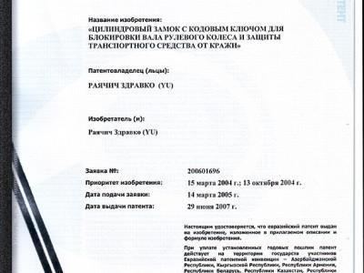 Evroazijski patent